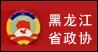 黑龍江政協