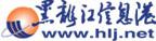 黑龍江信息港