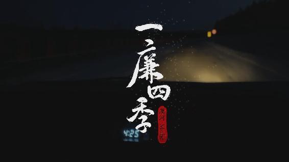 "<p align=""center""> <span>一廉四季·漠河 | 在中國夜最長的地方,尋找光和熱</span>  </p>"